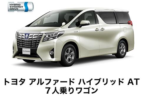 トヨタ アルファード 4WD 2500cc