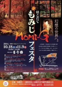 20140924_momijifesta-001